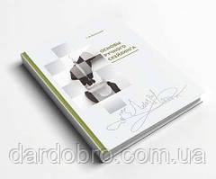 """Книга """"Основы ручного скейлинга"""", Т.Б. Волинская"""