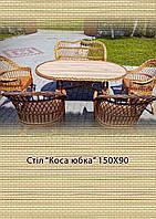 "Стол плетенный из лозы ""Коса юбка"" 150х90"