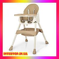 Детский стульчик для кормления Bambi M 4136 BEIGE бежевый. Дитячий стільчик для годування
