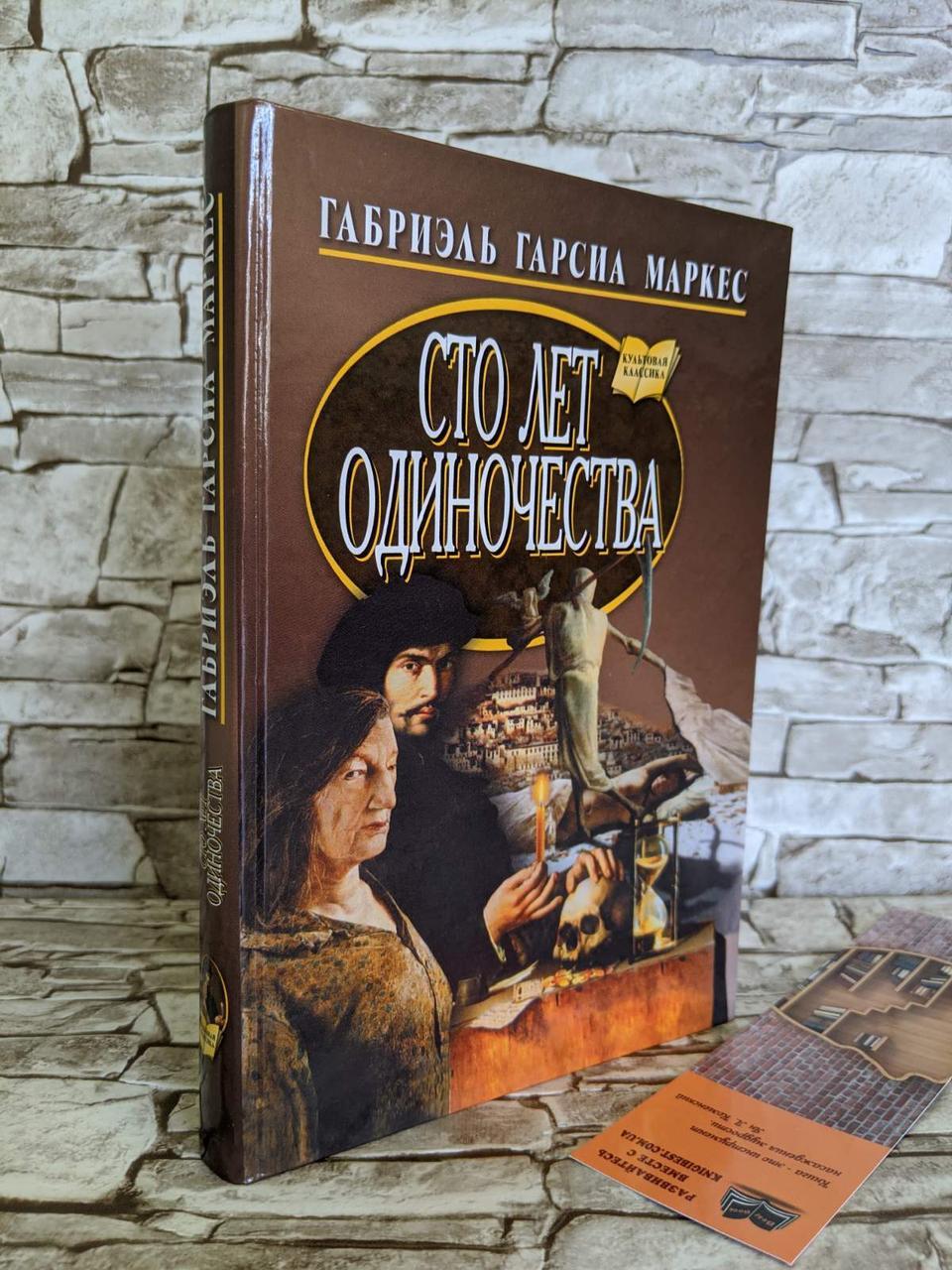 """Книга """"Сто лет одиночества""""  Габриэль Маркес"""