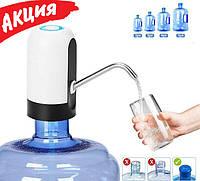 Помпа для воды электрическая Charging Pump C60 (Электро помпа кулер) USB диспенсер для бутылей