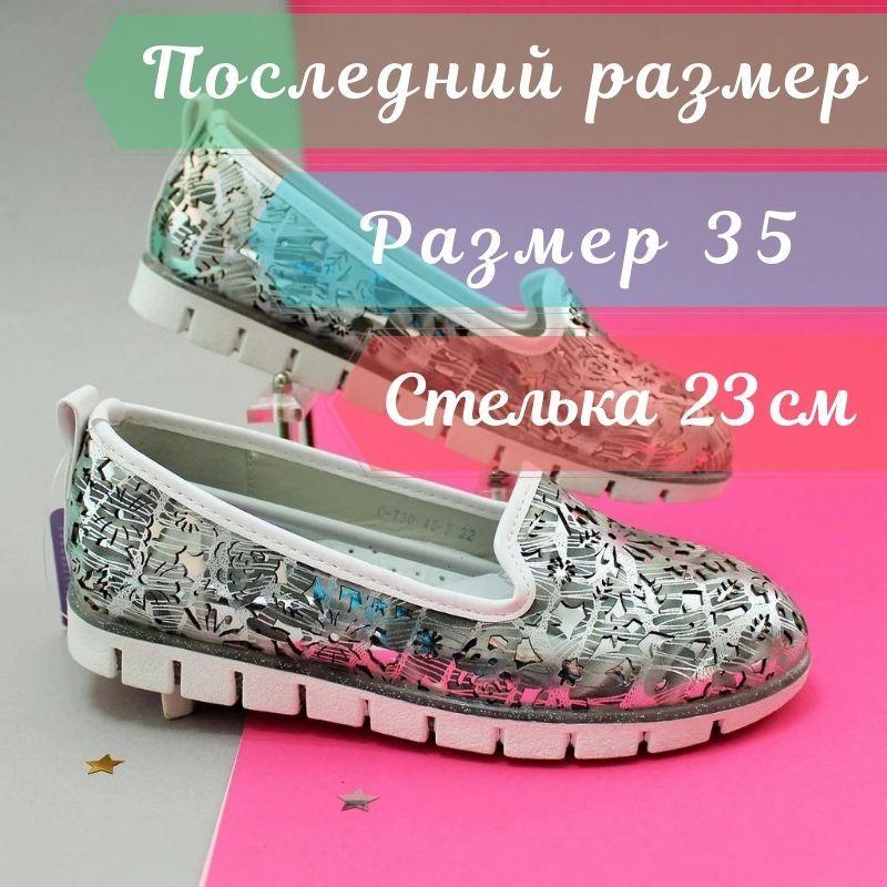 Детские туфли балетки для девочки цветочный принт Tom.m размер 35