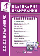 Календарне планування. 4 клас. 2020 - 2021р.