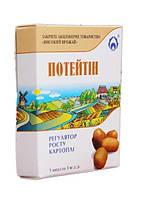 Регулятор роста картофеля Потейтин, 5 ампул*1 мл, Високий врожай