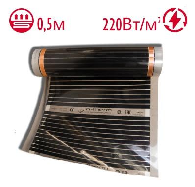 Инфракрасная пленка In-Therm T305 (220 Вт/м2), ширина 50 см