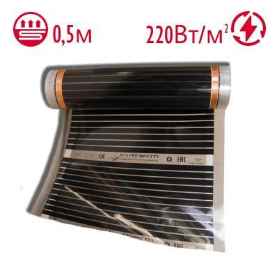 Инфракрасная пленка In-Therm T305 (220 Вт/м2), ширина 50 см, фото 2