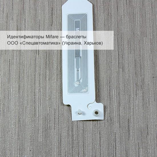 Одноразовый электронный браслет Mifare 1K 13.56 МГц (с пластиковой клипсой)