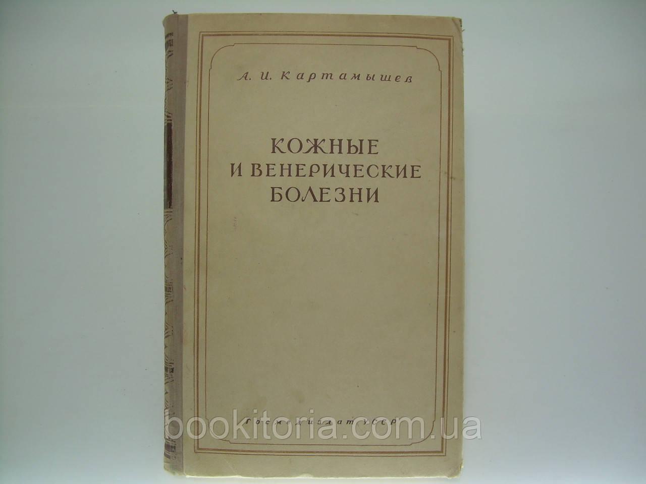 Картамышев А.И. Кожные и венерические болезни (б/у).