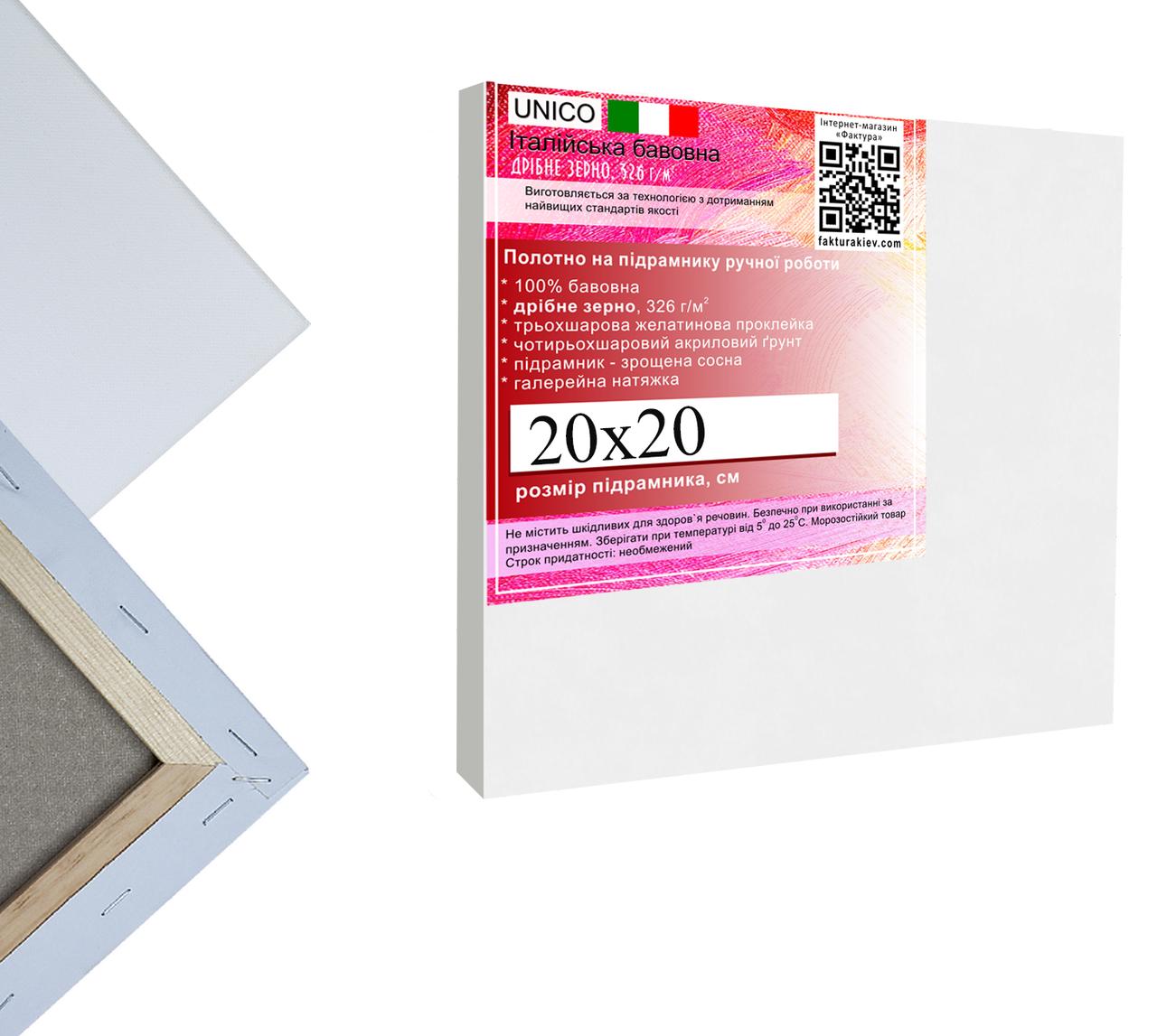 Холст на подрамнике Factura Unico 20х20 см Итальянский хлопок 326 грамм кв.м. мелкое зерно, белый