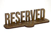 Табличка RESERVED с гравировкой