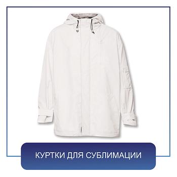 Куртки для сублімації