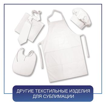 Другие текстильные изделия для субимации