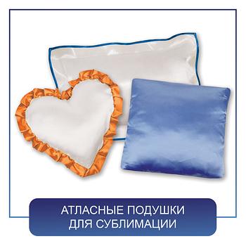 Атласные подушки для сублимации