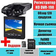 Видеорегистратор HD DVR 198, FullHD, 120 град., ночная сьемка, детектор движения + подарок флешка 16Gb