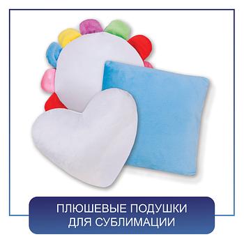 Плюшевые подушки для сублимации