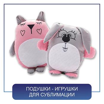 Подушки-игрушки для сублимации