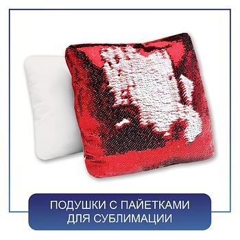 Подушки с пайетками для сублимации