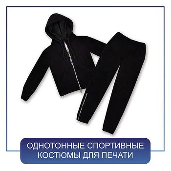 Однотонные спортивные костюмы для печати