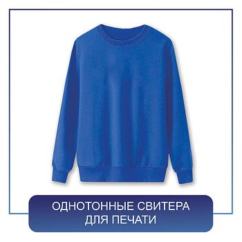 Однотонные свитера свитшоты для печати