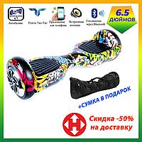 ГИРОСКУТЕР SMART BALANCE Pro 6.5 дюймов Wheel Хип-Хоп (Hip-Hop) TaoTao APP. Гироборд Про. Автобаланс