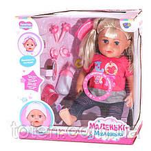 Лялька Маленька Ляля 915-A з аксесуарами