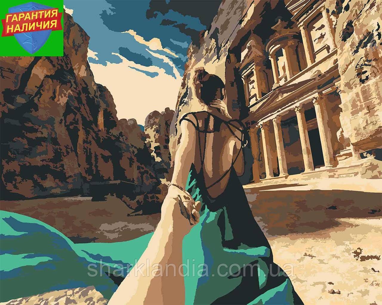 Картина по номерам Следуй за мной Иордания Мурад Осман (цветной холст) 40*50см Барви Розпис по номерах