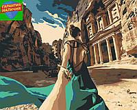 Картина по номерам Следуй за мной Иордания Мурад Осман (цветной холст) 40*50см Розпис по номерах