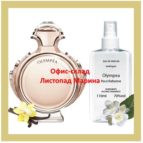 Olympea Paco Rabanne для женщин, Analogue Parfume 110 мл