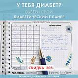 Дневник самоконтроля DiaDay Planner, обложка «Colors», фото 6