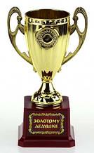Кубок Золотому дедушке