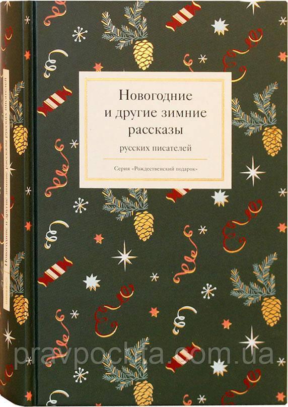 Новорічні та інші зимові розповіді російських письменників. Тетяна Стрыгина