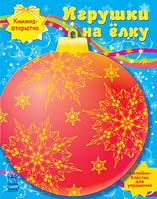 Книжка открытка Игрушки на елку
