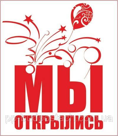 С 10 марта можна преобрести Купянский газоблок.