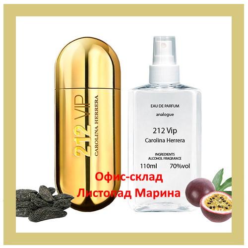Carolina Herrera 212 VIP Gold для женщин, Analogue Parfume 110 мл