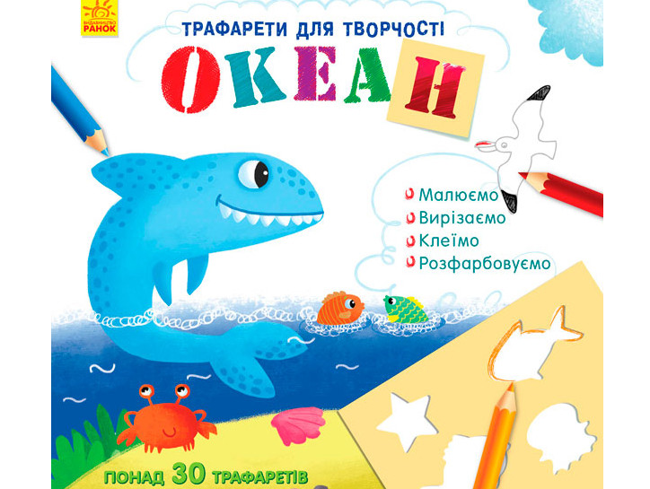 Книга с трафаретами для творчества. Океан (укр), Ранок (Л698006У)