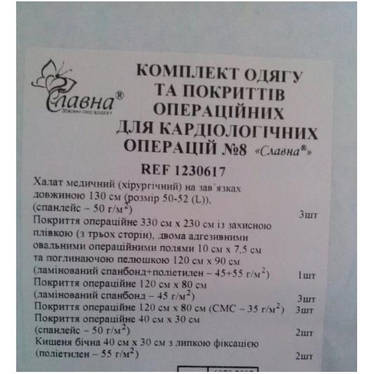 Комплект одежды и покрытий для кардиологических операций № 8 «Славна®» стерильный