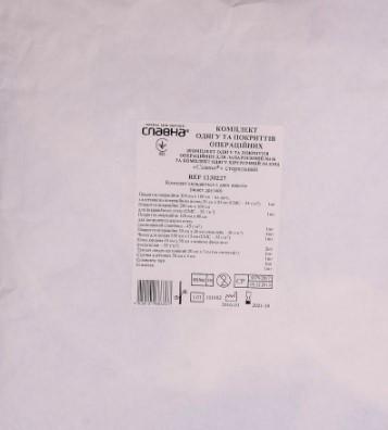 Комплект одежды и покрытий для лапаротомии (герниотомия) №11 «Славна®» стерильный