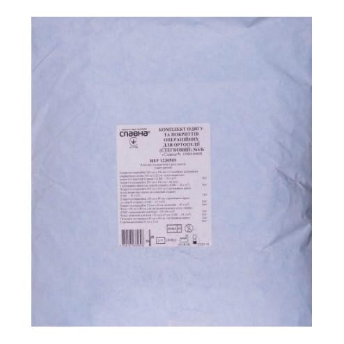 Комплект одежды и операционных покрытий для ортопедии (бедренный) «Славна®» № 3/Б стерильный