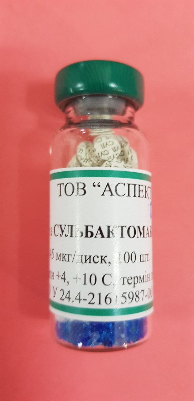 Сульбактомакс (цефтриаксон/сульбактам) 30мкг