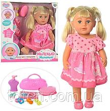 Лялька Маленька Ляля 915-B з аксесуарами