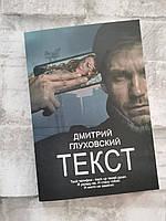 """Книга """"Текст"""" Дмитрий Глуховский., фото 2"""