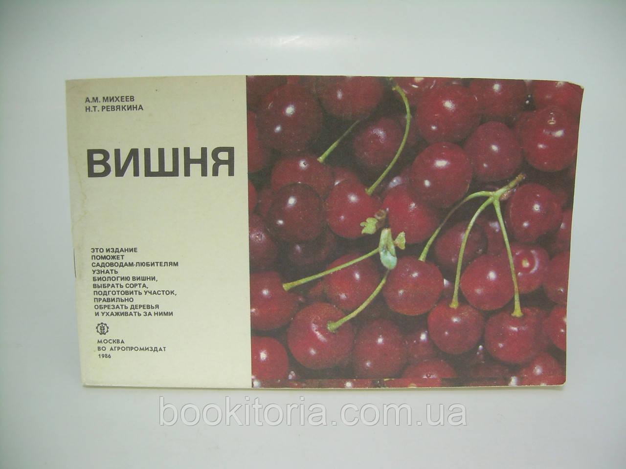 Михеев А.М. и др. Вишня (б/у).