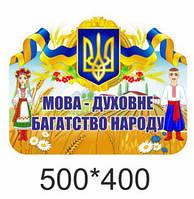 Таблички на двері в школі в кабінет української мови та літератури