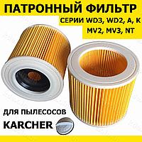 Фильтр для пылесоса Karcher WD3, WD2. Патронный фильтр Karcher. Фильтр керхер