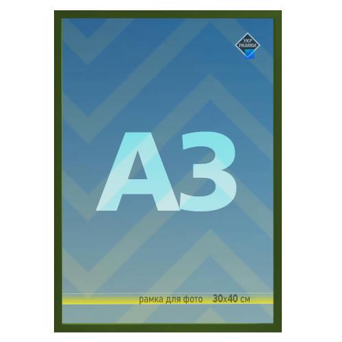 Рамка А3 30х40 зелена для фото настінна зі склом Укр Рамки