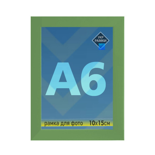 Рамка А6 10х15 зеленая для фото настенная со стеклом Укр Рамки