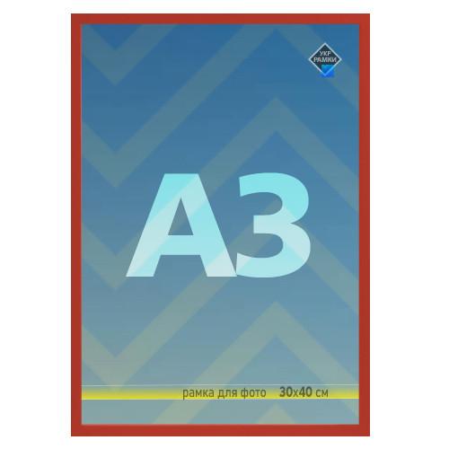 Рамка А3 30х40 красная для фото настенная со стеклом Укр Рамки
