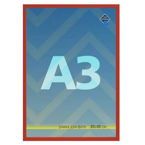 Рамка А3 30х40 красная для фото настенная со стеклом Укр Рамки, фото 2
