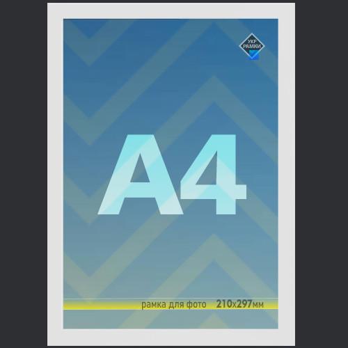 Рамка А4 20х30 белая для фото диплома настенная со стеклом Укр Рамки