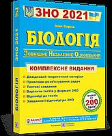 Комплексна підготовка з біології до ЗНО 2021